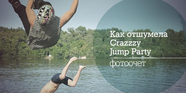 Как прошла Crazzzy Jump Party. Фотоочет