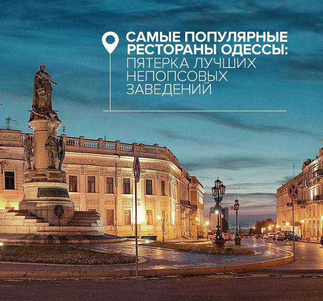 Самые популярные рестораны Одессы. Пятерка лучших непопсовых заведений