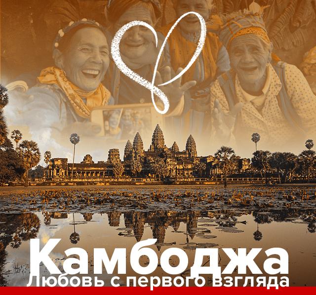 Камбоджа. Любовь с первого взгляда