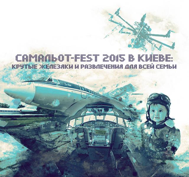 #Самальот_fest 2015 в Киеве: крутые железяки и развлечения для всей семьи