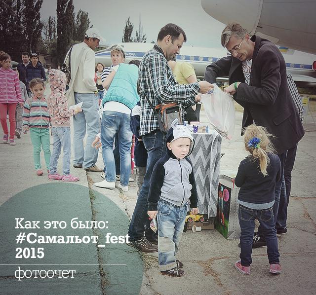 Как прошел #Самальот_fest 2015 в Киеве. Фотоотчет
