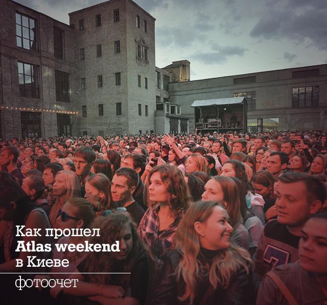 Как прошел Atlas Weekend в Киеве. Фотоотчет