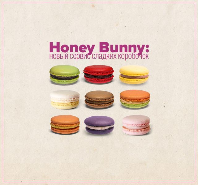 Honey Bunny: новый сервис сладких коробочек