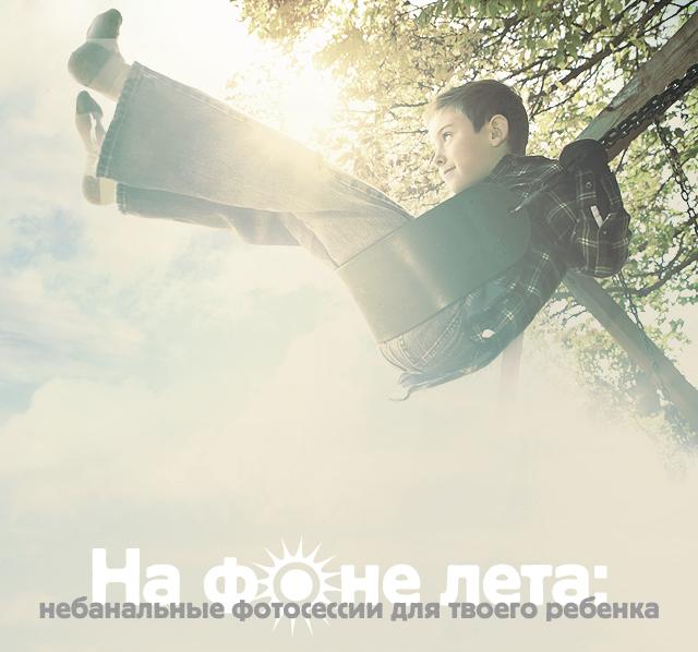 На фоне лета: небанальные фотосессии для твоего ребенка
