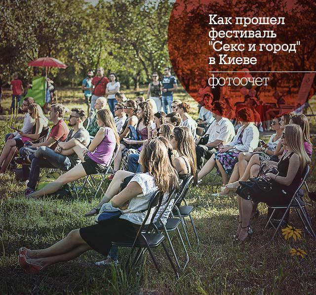 """Как прошел фестиваль """"Секс и город"""" в Киеве. Фоторепортаж"""