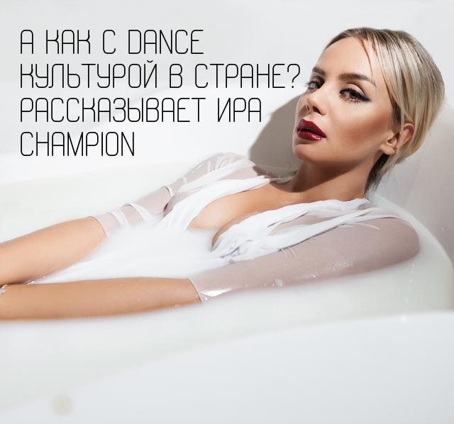 А как с dance культурой в стране? Рассказывает Ира Champion