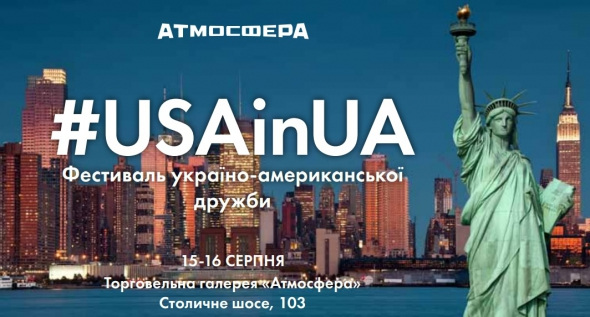 В столице пройдет фестиваль американской культуры #USAinUa