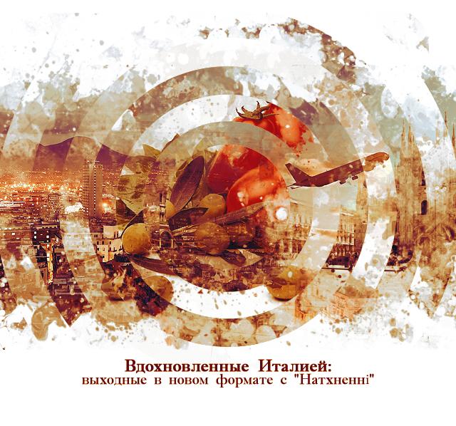 """Вдохновленные Италией: выходные в новом формате с """"Натхненні"""""""