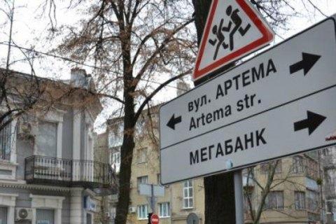 В рамках декоммунизации планируют переименовать еще 12 улиц