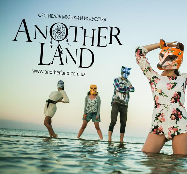 Anotherland – молодежный курорт, о котором мы все мечтали