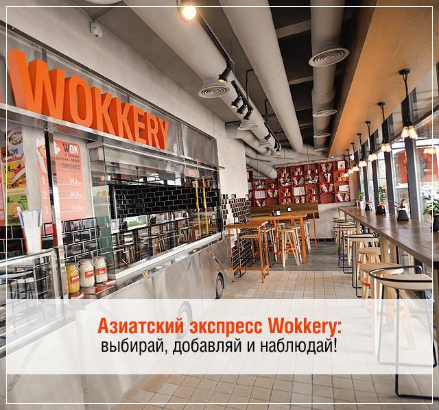 Азиатский экспресс Wokkery: выбирай, добавляй и наблюдай!