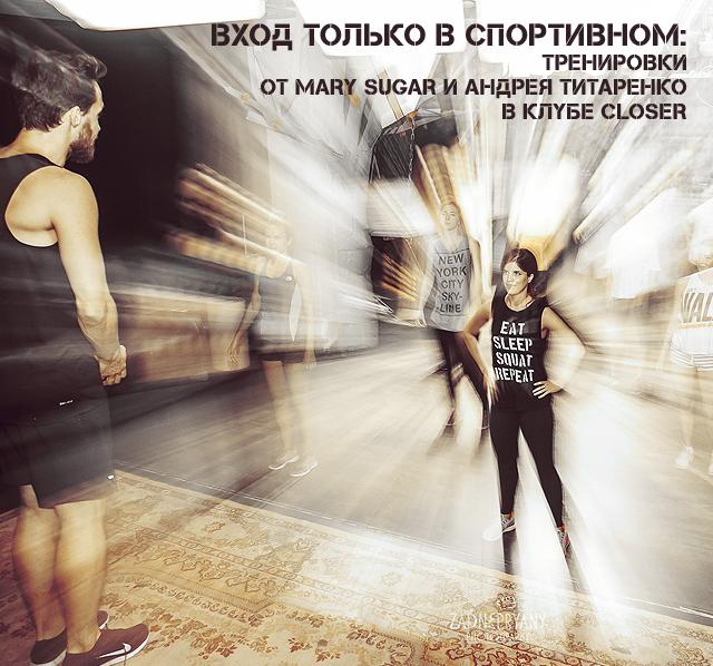 Вход только в спортивном: тренировки от Mary Sugar и Андрея Титаренко в Closer