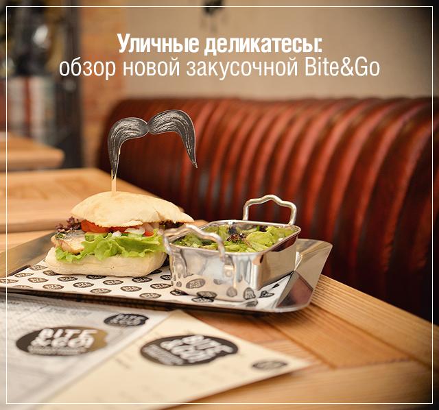 Уличные деликатесы: обзор новой закусочной Bite&Go