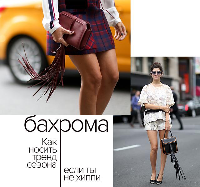 БАХРОМА: Как носить тренд сезона, если ты не хиппи