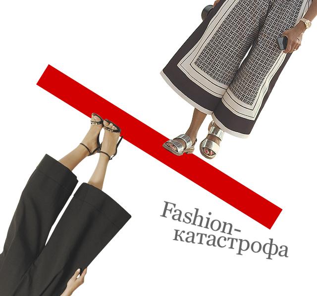 Fashion-катастрофа