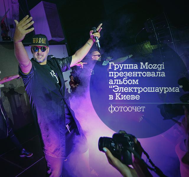 """Группа Mozgi презентовала альбом """"Электрошаурма"""" в Киеве. Фотоотчет"""