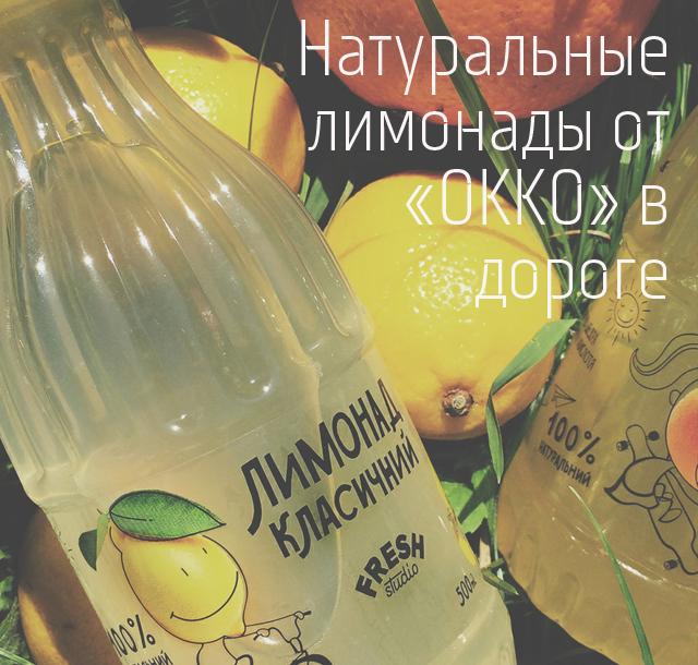 Натуральные лимонады от «ОККО» в дороге