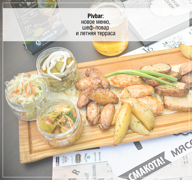 Pivbar: новое меню, шеф-повар и летняя терраса
