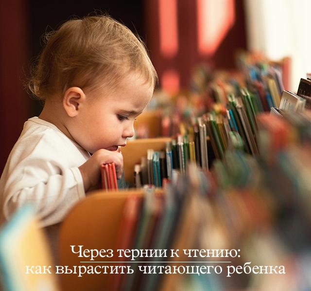 Через тернии к чтению: как вырастить читающего ребенка
