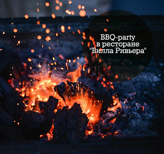 "BBQ-party в ресторане ""Вилла Ривьера"""