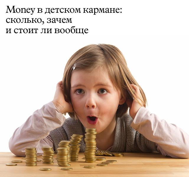 Money в детском кармане: сколько, зачем и стоит ли вообще