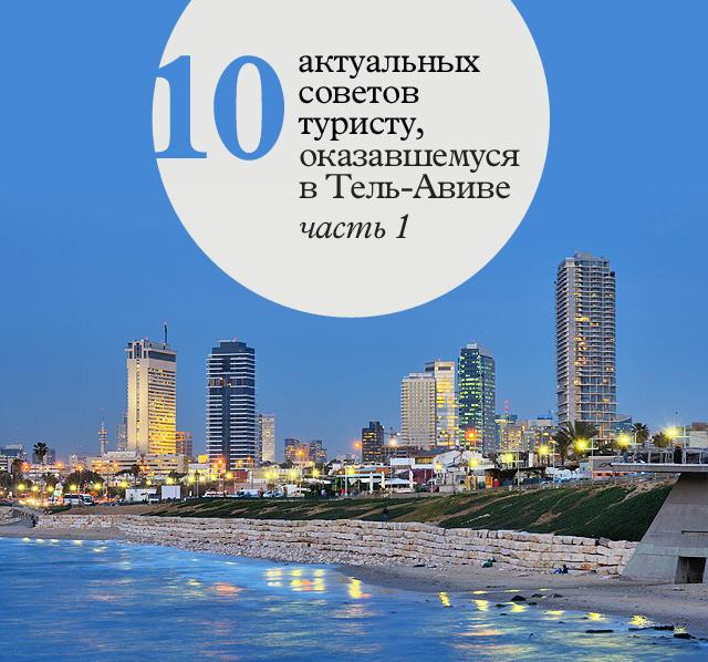 10 актуальных советов туристу, оказавшемуся в Тель-Авиве, ч. 1