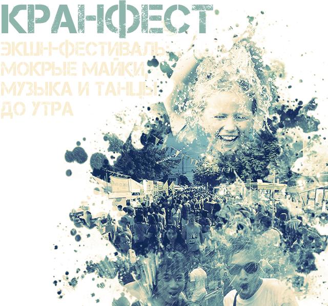 КранФЕСТ экшн-фестиваль: мокрые майки, музыка и танцы до утра