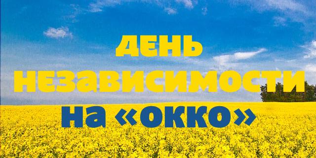 День независимости на «ОККО»