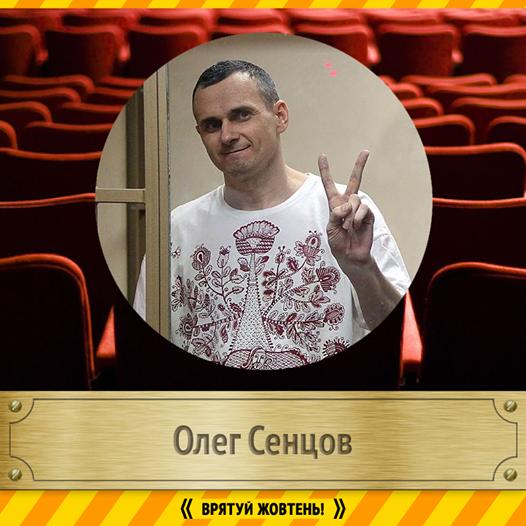 Российский суд приговорил украинского режиссера к 20 годам строгого режима