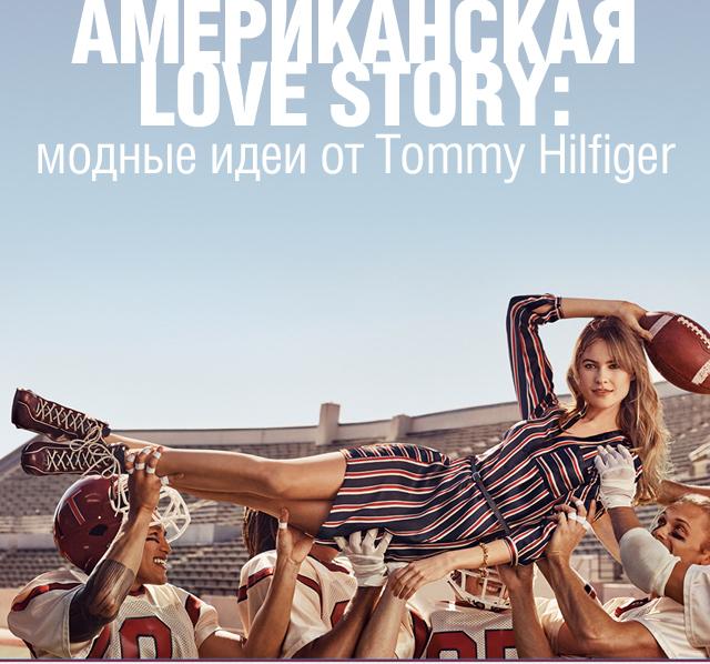 АМЕРИКАНСКАЯ LOVE STORY: модные идеи от Tommy Hilfiger