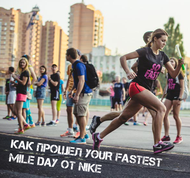 Как прошел Your Fastest Mile Day от Nike