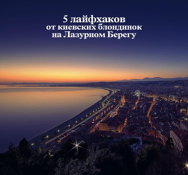 5 лайфхаков от киевских блондинок на Лазурном Берегу