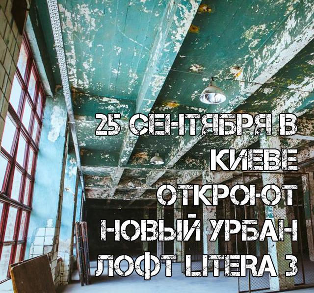 25 сентября в Киеве откроют новый урбан лофт Litera 3