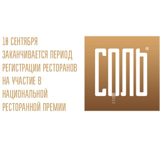 10 сентября заканчивается период регистрации ресторанов на участие в Национальной Ресторанной премии СОЛЬ® 2015!