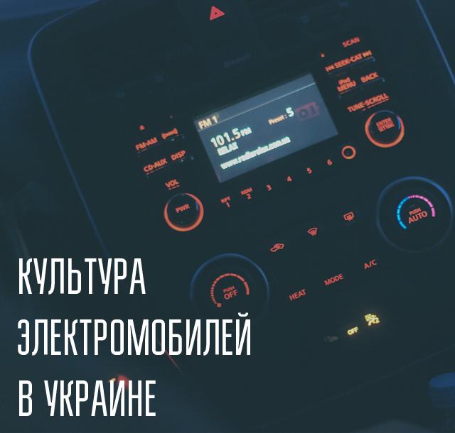 Зачем тебе электромобиль в Украине