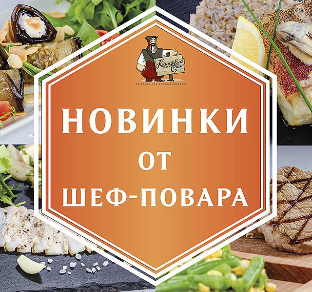 Новинки от шеф-повара ресторана «Козацький Стан»!