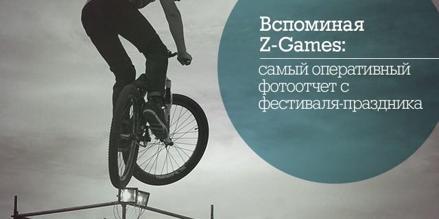 Вспоминая Z-Games: самый оперативный фотоотчет с фестиваля-праздника