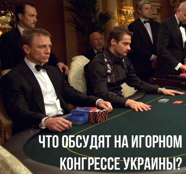 Что обсудят на Игорном конгрессе Украины?