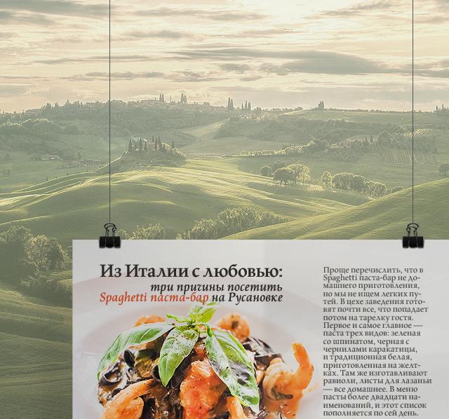 Из Италии с любовью: три причины посетить Spaghetti паста-бар на Русановке