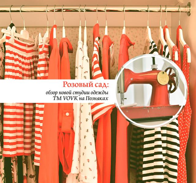 Розовый сад: обзор новой студии одежды TM VOVK на Позняках