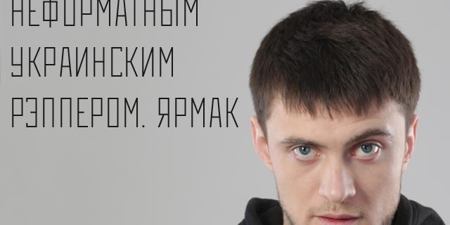 Интервью с неформатным украинским рэппером. Ярмак