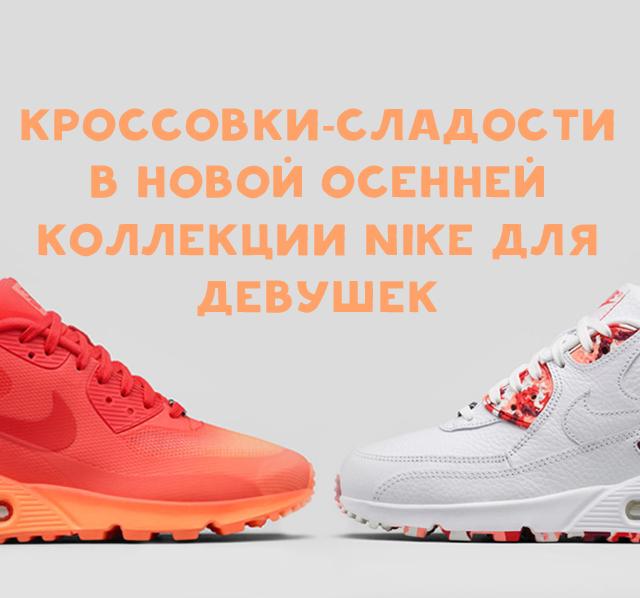 Кроссовки-сладости в новой осенней коллекции Nike для девушек