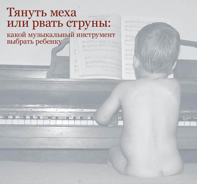 Тянуть меха или рвать струны: какой музыкальный инструмент выбрать ребенку