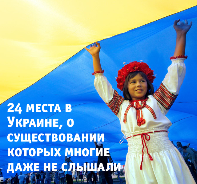 24 места в Украине, о существовании которых многие даже не слышали