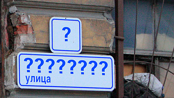 Переименуют улицы с коммунистическими названиями