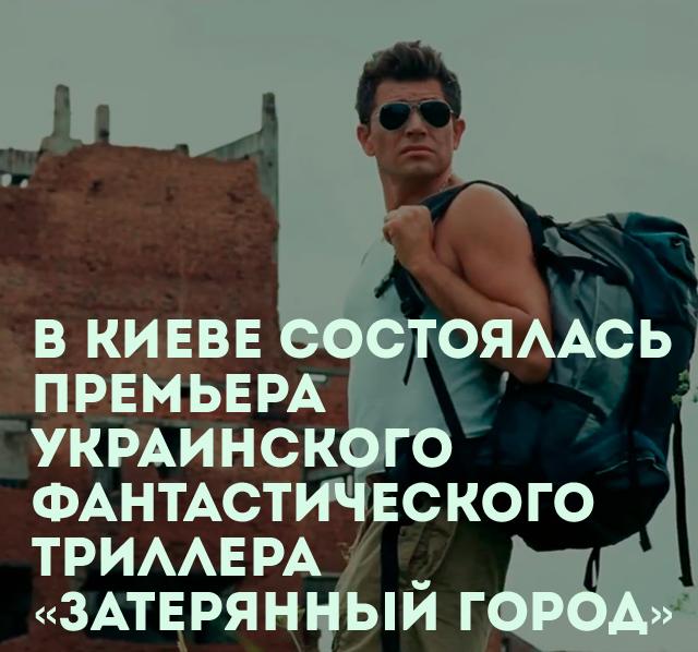 В Киеве состоялась премьера украинского фантастического триллера «Затерянный город»