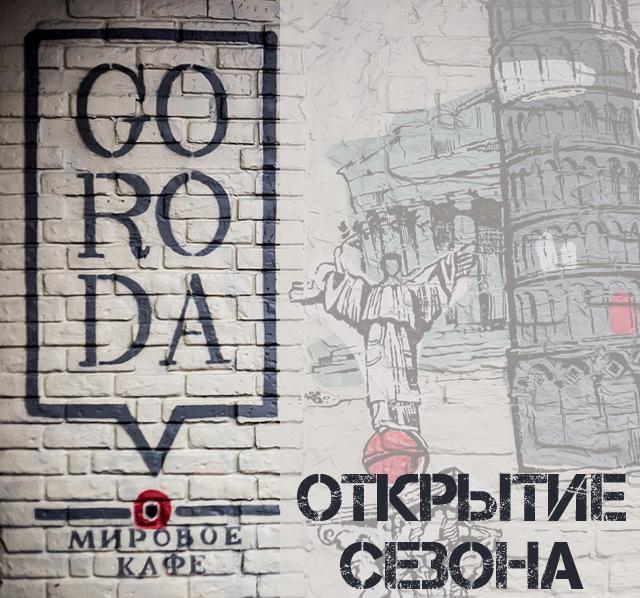 Мировое Кафе GORODA запускает новый сезон!