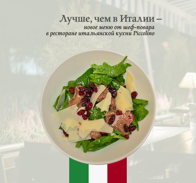 Лучше, чем в Италии – новое меню от шеф-повара в ресторане итальянской кухни Piccolino