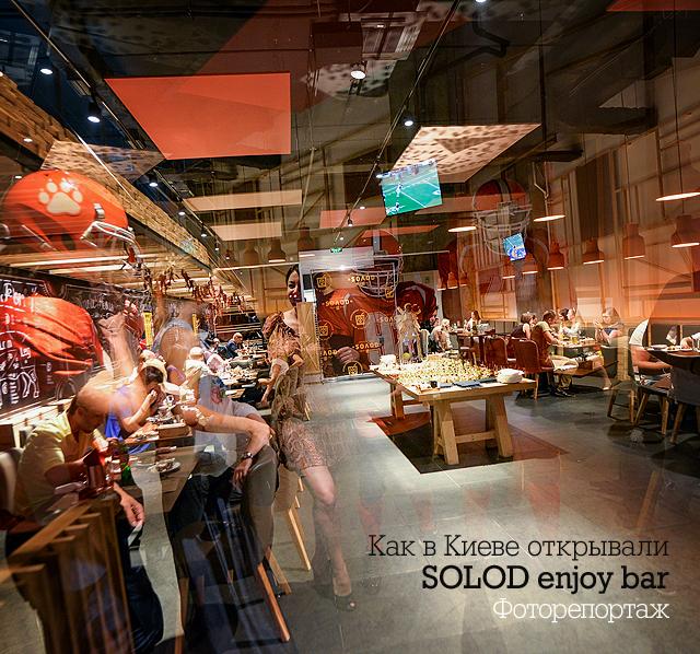Как в Киеве открывали SOLOD enjoy bar. Фоторепортаж