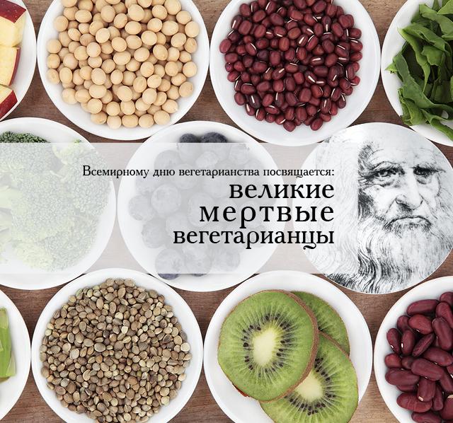 Всемирному дню вегетарианства посвящается: великие мертвые вегетарианцы